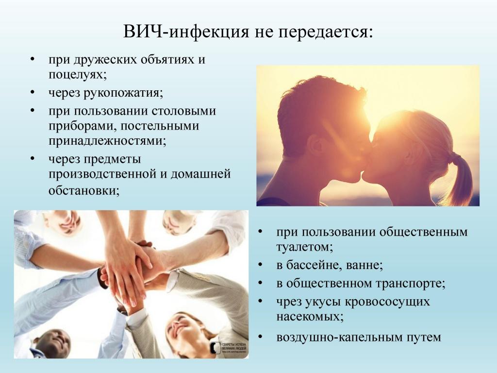 ВИЧ-инфекция-пути-передачи-профилактика - 0011.jpg