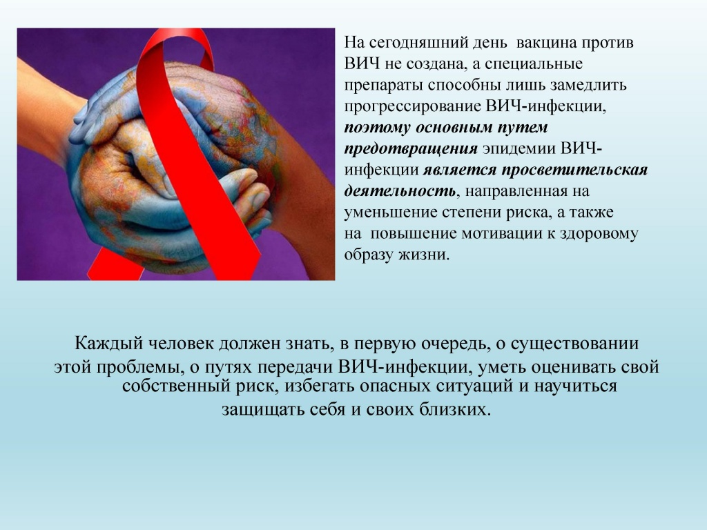 ВИЧ-инфекция-пути-передачи-профилактика - 0009.jpg