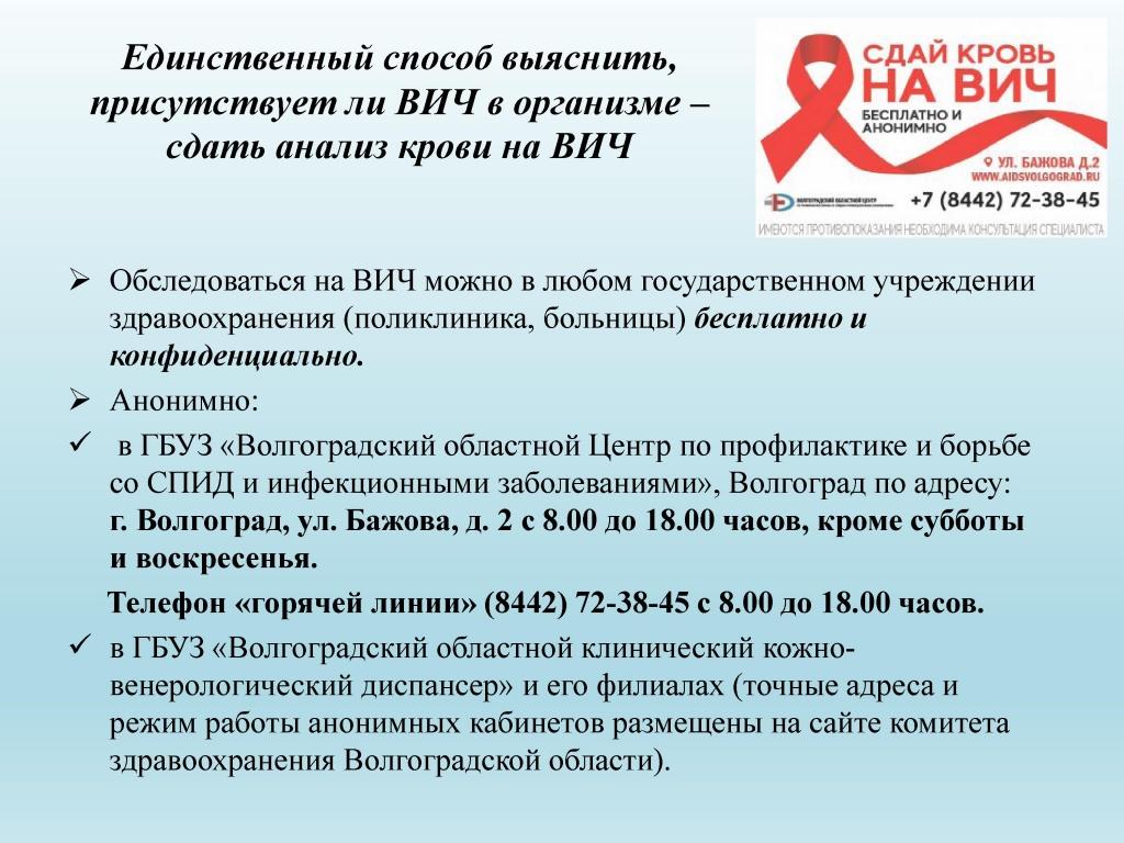 ВИЧ-инфекция-пути-передачи-профилактика - 0013.jpg