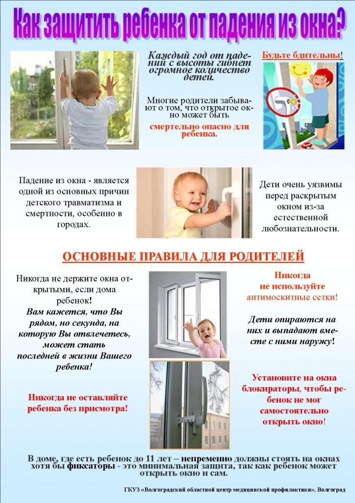 Листовка-Как-защитить-ребенка-от-выпадения-из-окна.jpg
