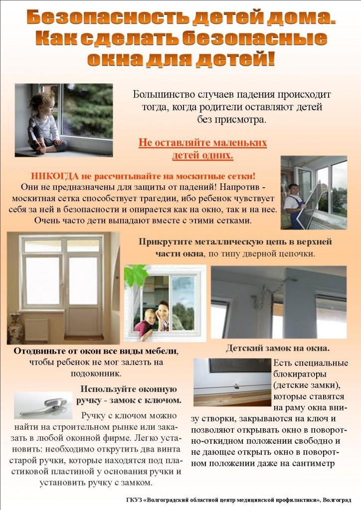 Листовка-Безопасность-детей-дома.-Как-сделать-безопасные-окна-для-детей.1-724x1024-1.jpg