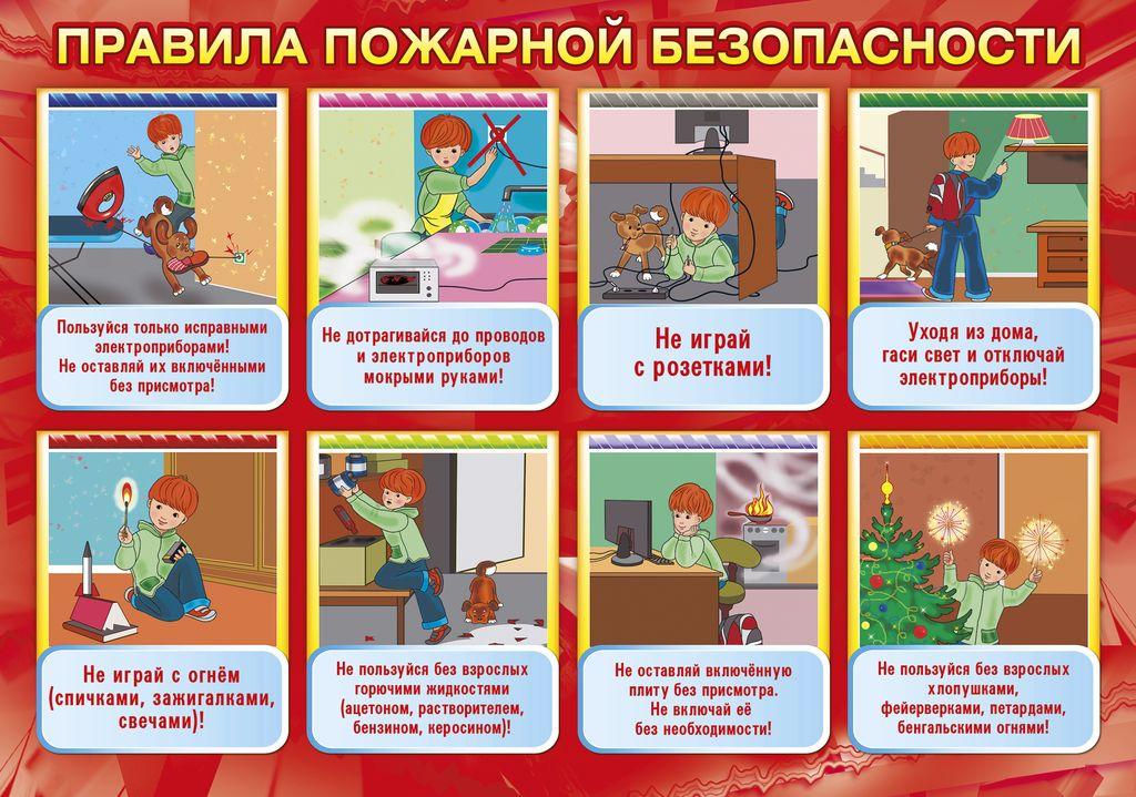 Правила-пожарной-безопасности.jpg