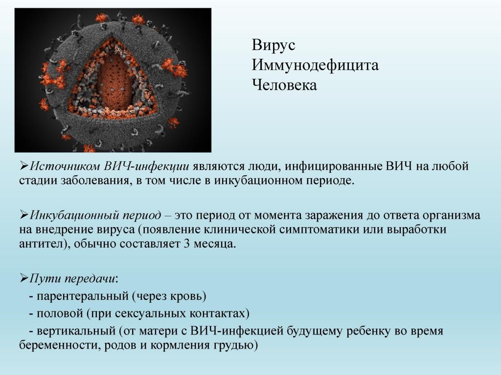ВИЧ-инфекция-пути-передачи-профилактика - 0010.jpg